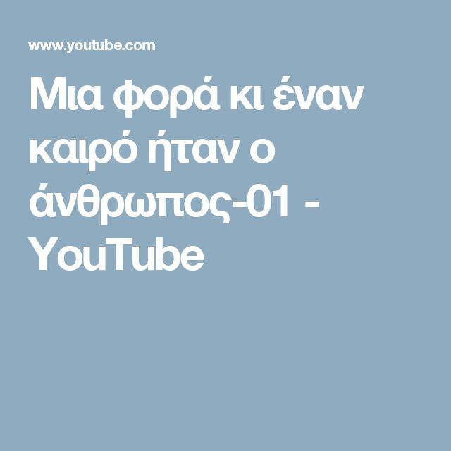 Μια φορά κι έναν καιρό ήταν ο άνθρωπος-01 - YouTube