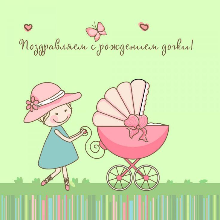 Открытки с днем рождения новорожденные