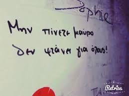 Αποτέλεσμα εικόνας για συνθηματα σε τοιχους για αγαπη