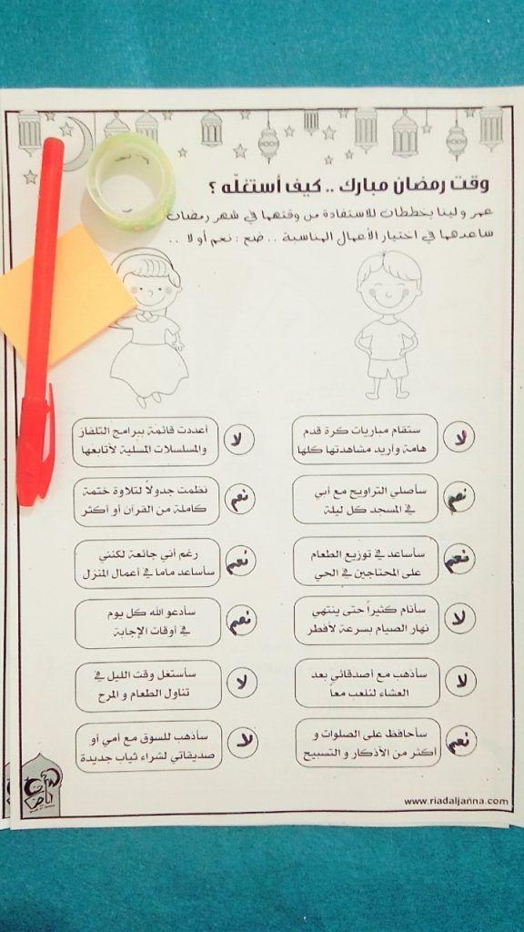 لك ص مت كتاب فقه الصيام وشهر رمضان للأطفال رياض الجنة Ramadan Bullet Journal Journal