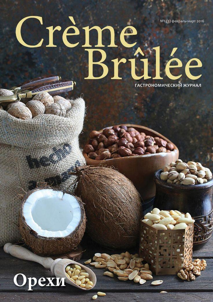 "Crème Brûlée Magazine  Гастрономический журнал ""Crème Brûlée Magazine"" #1(3) Орехи (Nuts)"