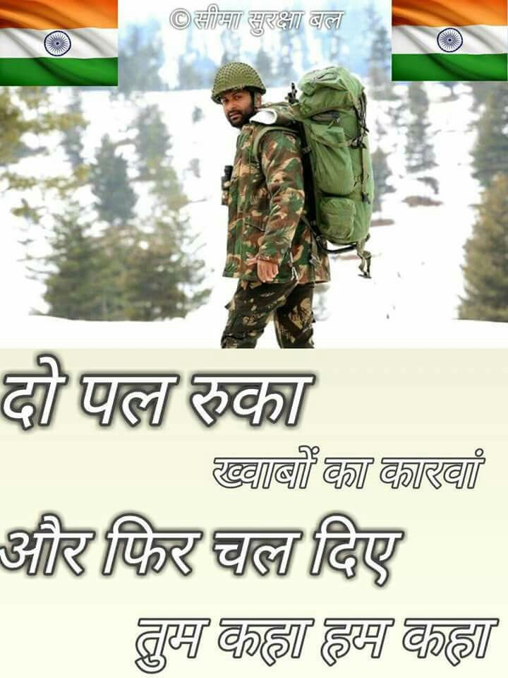 Army Love Faj8 D8l K8 Baa53n Army Love Indian Army Quotes