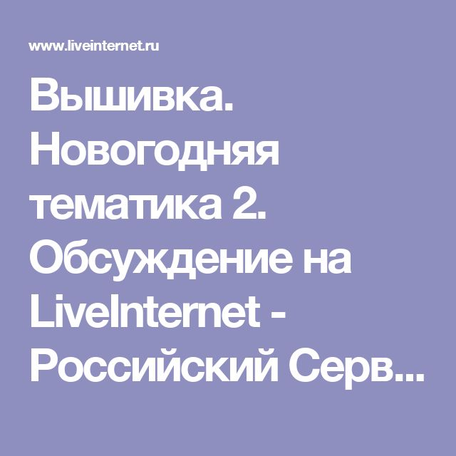 Вышивка. Новогодняя тематика 2. Обсуждение на LiveInternet - Российский Сервис Онлайн-Дневников