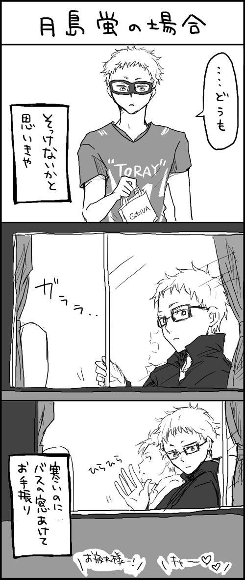 Haikyuu Tsukisima