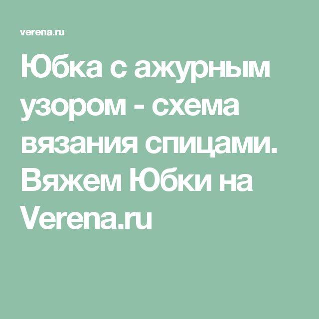 Юбка с ажурным узором - схема вязания спицами. Вяжем Юбки на Verena.ru