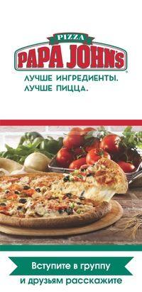 Пицца на дом новосибирск форум