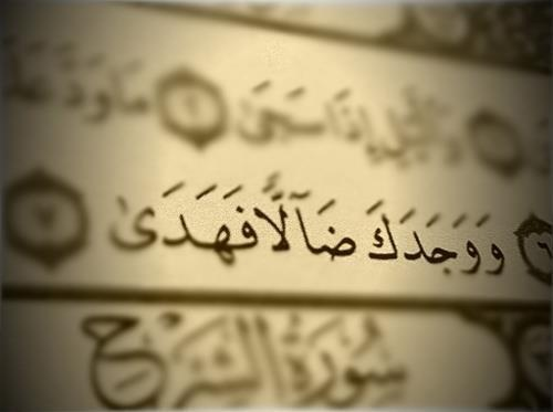 """And He found you lost and guided (you) ."" Sura 93:7"