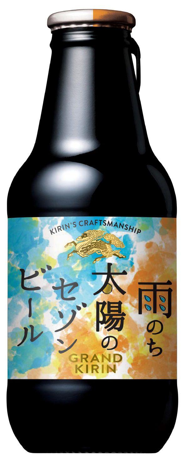 """GRAND KIRIN """"雨のち太陽のセゾンビール"""" ☆☆★★★"""