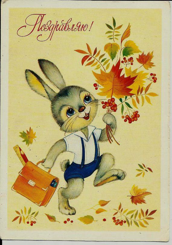 Rabbit  Schoolboy   Vintage  Russian Postcard USSR