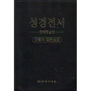 The Holy Bible, Old and New Testaments (Korean Text)
