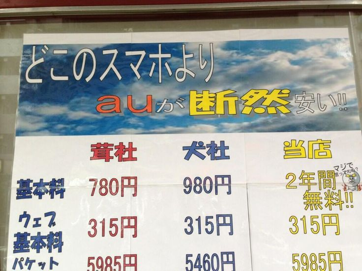 tkr: 【悲報】「au」の広告が喧嘩売りすぎwwwwwww(※画像あり)