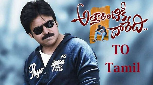 Get Ready For Attarintiki Daredi Tamil Remake With Images Remade Latest Movies Bollywood News