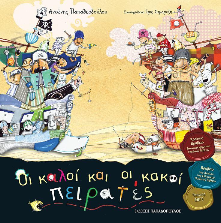 """Ένα αστείο, παιχνιδιάρικο και πολύχρωμο πειρατικό βιβλίο, για να μάθουμε να αντιμετωπίζουμε διαφορετικά κάθε λογής """"κακούς"""" ή απλώς για να σκάσουμε στα γέλια!"""