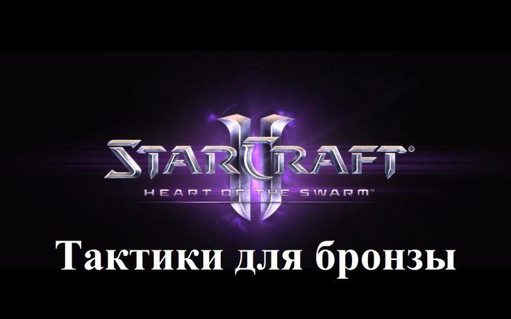 StarCraft II: Heart of the Swarm - Тактика за терранов (три барака) (для...