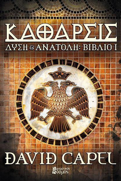 Ιστορικό Μυθιστόρημα :: Δύση & Ανατολή :: ΔΥΣΗ & ΑΝΑΤΟΛΗ, ΒΙΒΛΙΟ 1: ΚΑΘΑΡΣΙΣ - Εκδόσεις Φανταστικός Κόσμος