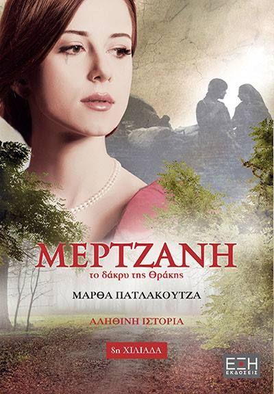 """Μωσαϊκό: """" Μερτζανή ... το δάκρυ της Θράκης """""""