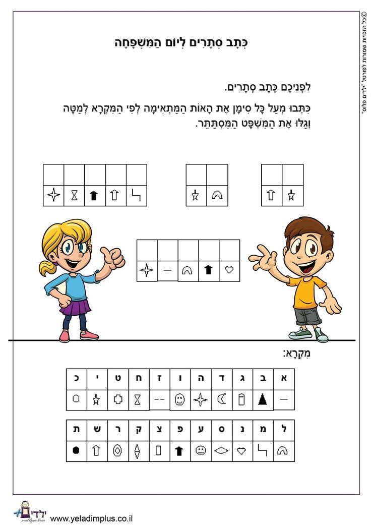 Minimalist Classroom Worksheets : Best ברכות להדפסה images on pinterest free printable