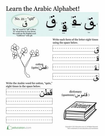 Worksheets: Arabic Alphabet: Qāf