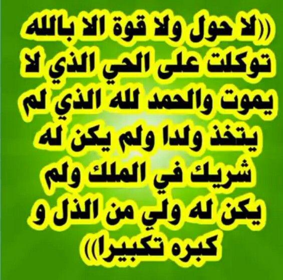 كرر هذا الدعاء اكثر من مرة Calligraphy Arabic Calligraphy Arabic