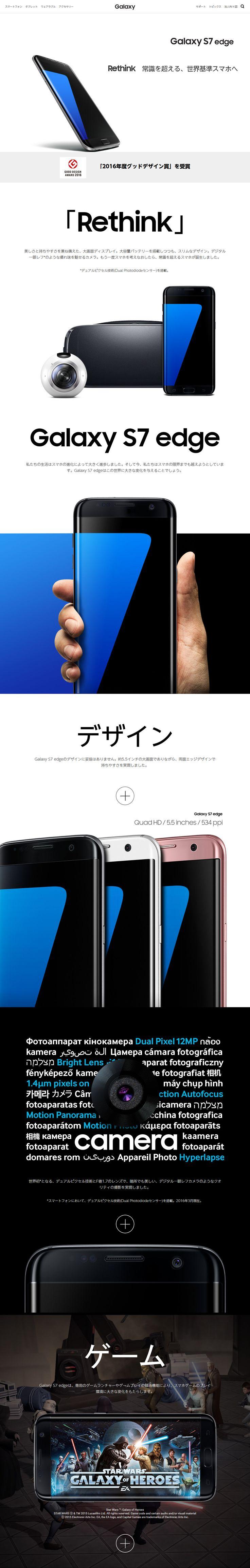 Galaxy S7 edge【家電・パソコン・通信関連】のLPデザイン。WEBデザイナーさん必見!ランディングページのデザイン参考に(シンプル系)