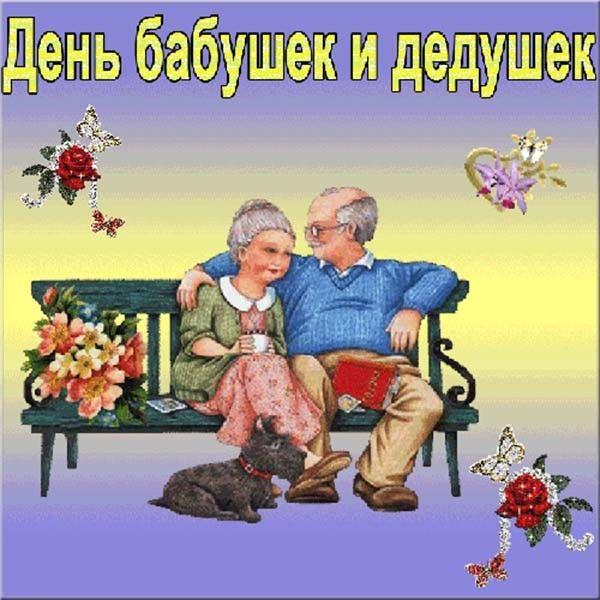 открытки с днем пожилого человека в стихах прикольные друзей, поймав кого-нибудь
