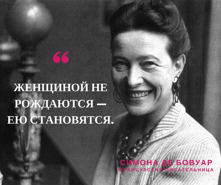 Симона де Бовуар. Мудрые цитаты женщин.