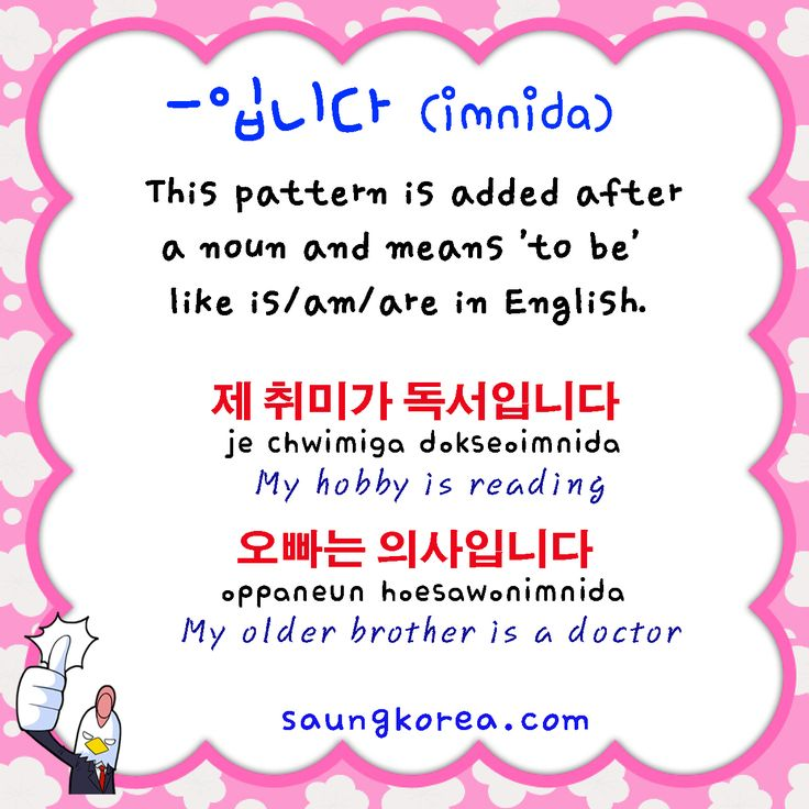 learn korean grammar (saungkorea.com)