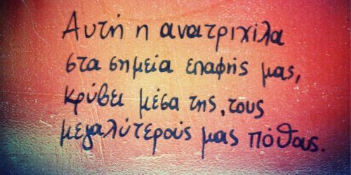 Σε τοίχο της Αθήνας