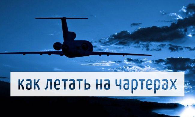 Как летать супердешево, несмотря накурс рубля идорогие билеты.