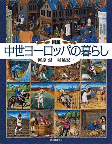 図説 中世ヨーロッパの暮らし (ふくろうの本) : 河原 温, 堀越 宏一 : 本 : ヨーロッパ史一般 : Amazon.co.jp