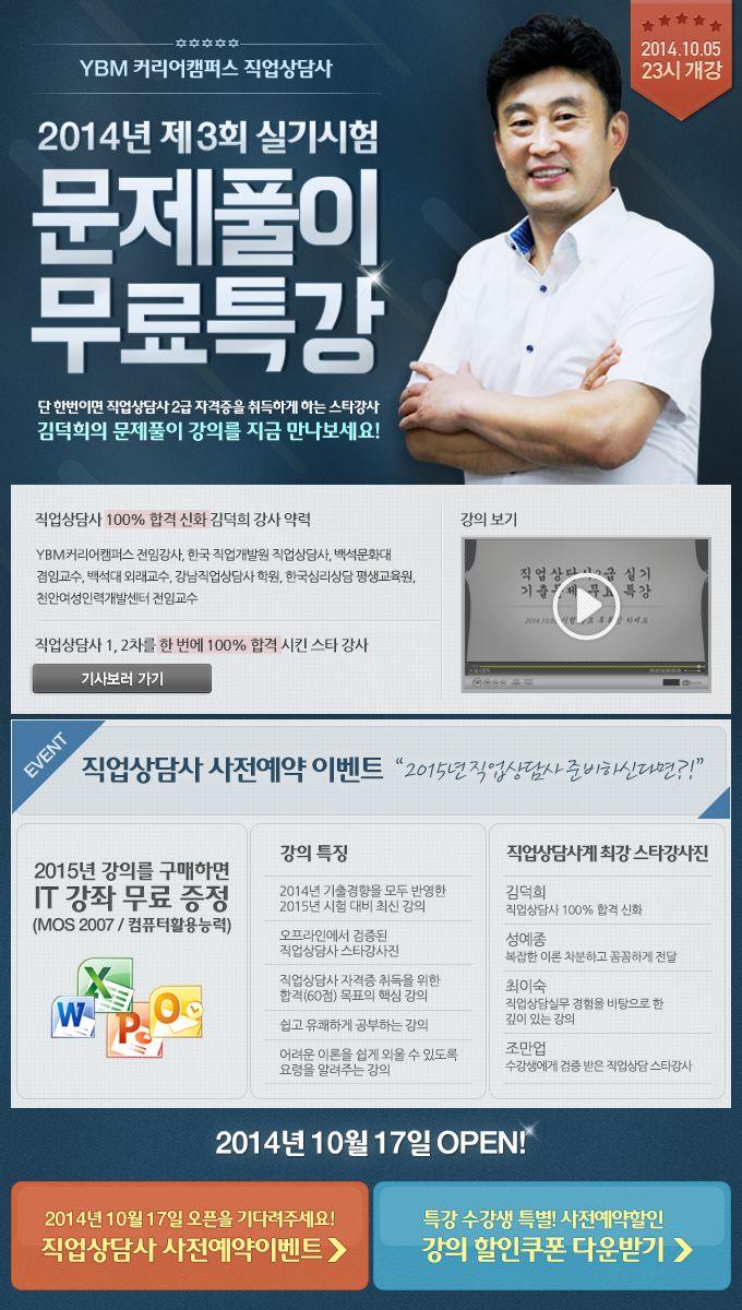 [커리어캠퍼스] 직업상담사 문제풀이 무료특강 (이영실)