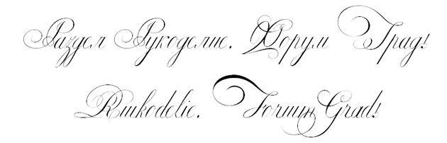 Рукописный шрифт Екатерина Великая