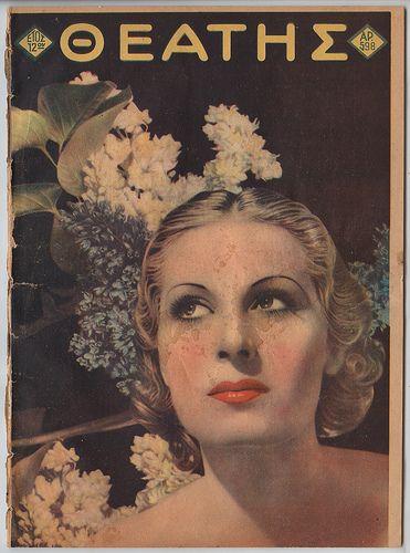 ΘΕΑΤΗΣ 1936