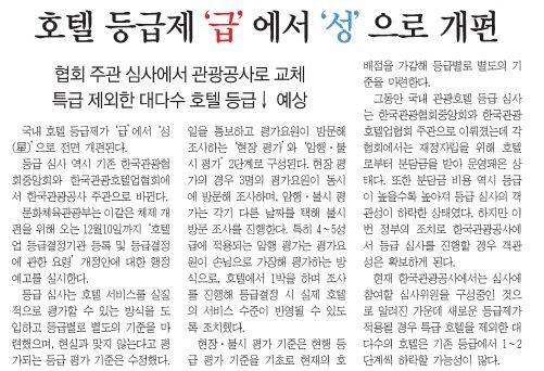 호텔 등급제 '급'에서 '성'으로 개편 - 한국관광신문