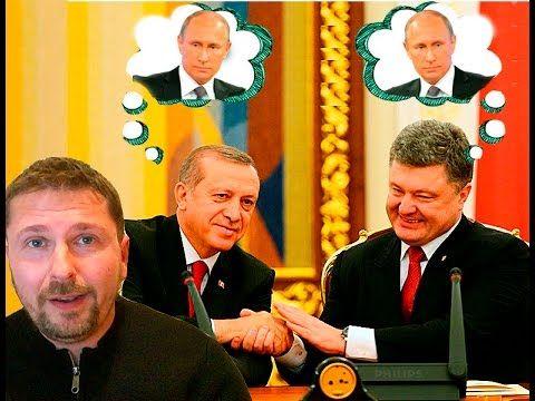 Эрдоган и Порошенко не обсуждали это