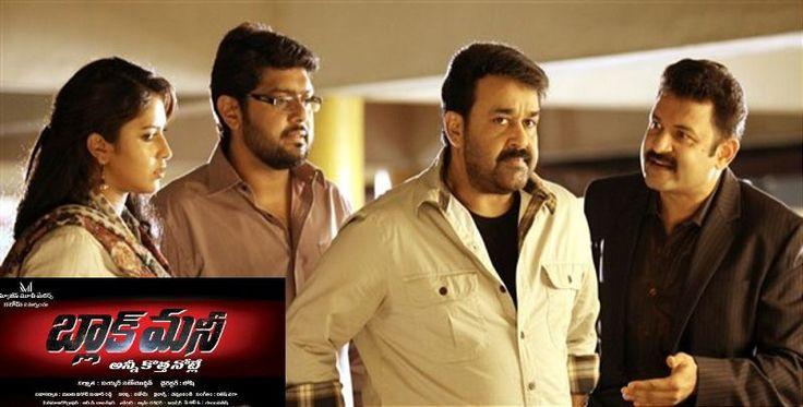 Black Money HD Telugu Movie Watch Online