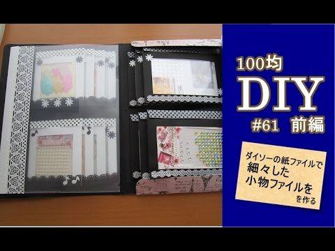 100均DIY/細々した小物パーツなどの収納ファイルを作る#61・前編 - YouTube
