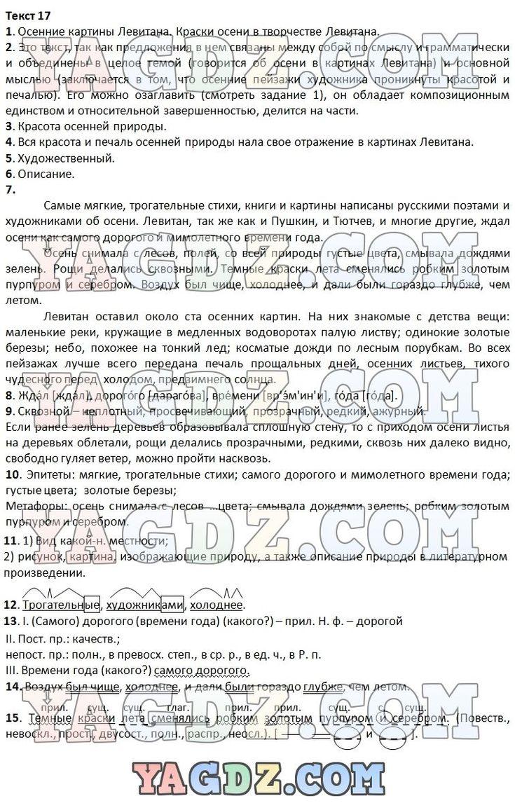 гдз по русскому языку 6 класс анализ текста фгос