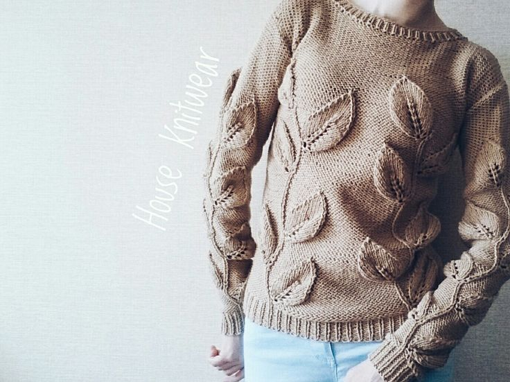 Свитер Листья, свитер с листьями, свитер ручной работы, женская одежда, вязаная одежда, вязаная кофта, свитер на заказ, вязаный свитер