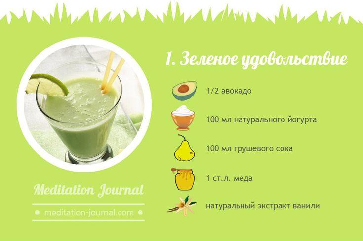 Рецепт №1: Зеленое удовольствие
