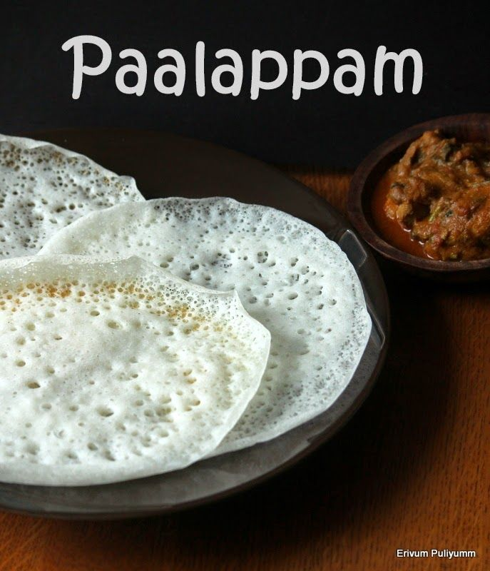 Erivum Puliyum: Traditional Paalappam (with & without Yeast) & Cor...