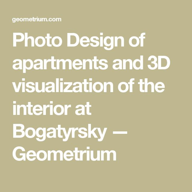 Photo Design of apartments and 3D visualization of the interior at Bogatyrsky — Geometrium