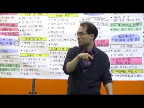 유석영목사 요한계시록특강(3대천년왕국론, 무엇이 더 성경적인가?) - YouTube