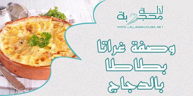 وصفة غراتا بطاطا بالدجاج