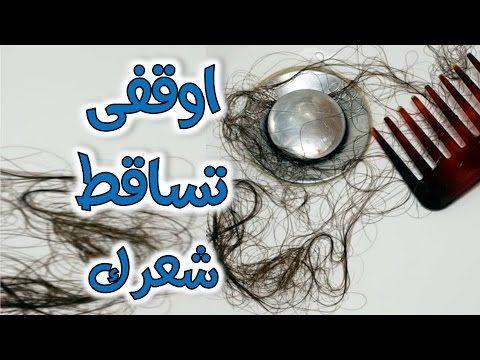 من اسرار الهنود لوقف تساقط الشعر مكون ستستغربينه لكن نتائجه رائعه من اول استخدام | دعاء محمد - YouTube