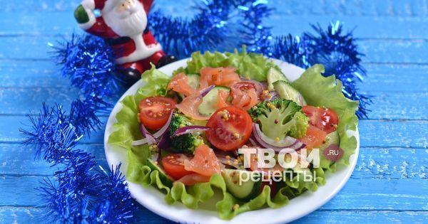 Салат с брокколи и семгой