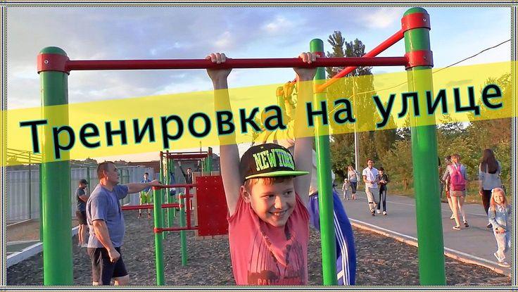 Тренировка на улице для детей и взрослых. Фитнес в парке Кашкадан Уфа Р...