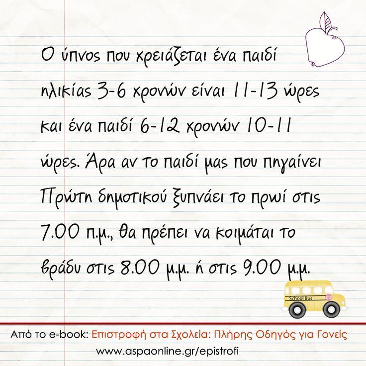 Από το e-book: Επιστροφή στα σχολεία http://www.aspaonline.gr/epistrofi