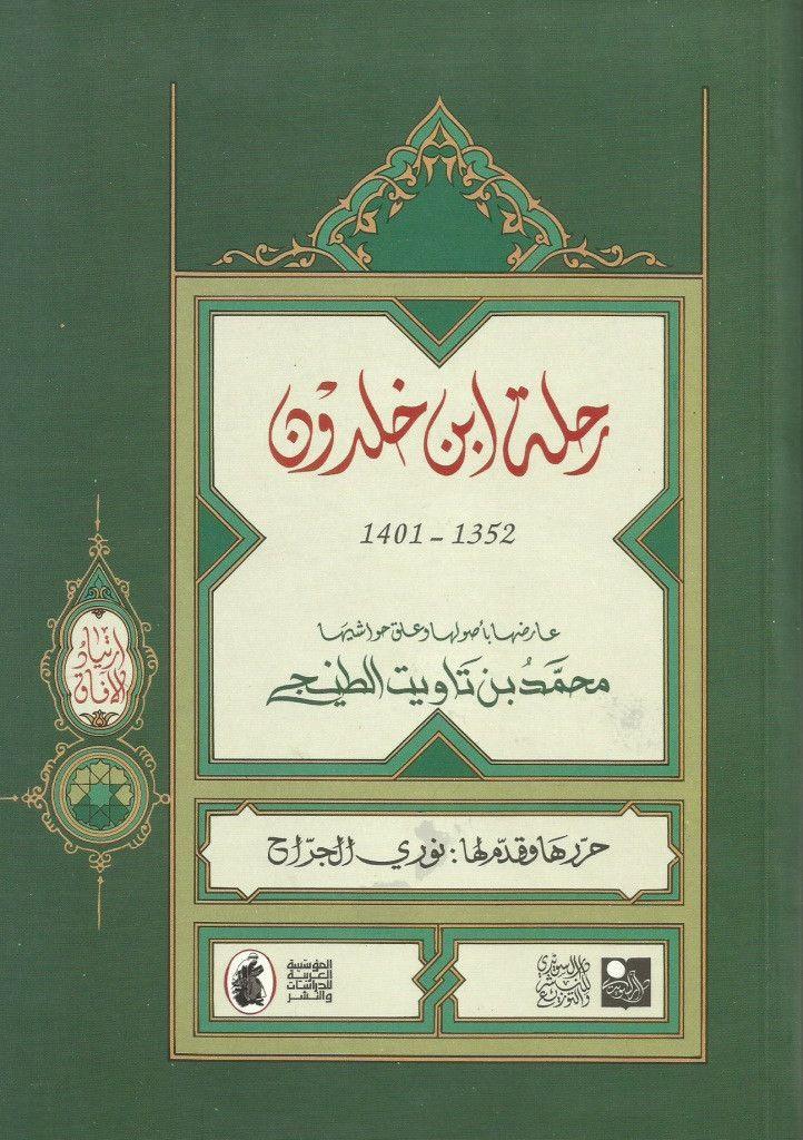 Rihlat Ibn Khaldun, edited by Muhammad Ibn Tawit, hard cover