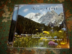 Praise and Worship from Kyrgiztan / Kyrgyz Christian Worship CD with 12 Songs Lyrics included / 2011 Top Kyrgyz Worship